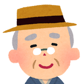 おじいさん