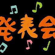 音楽(発表会