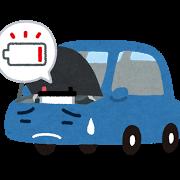 自動車(バッテリー上がり