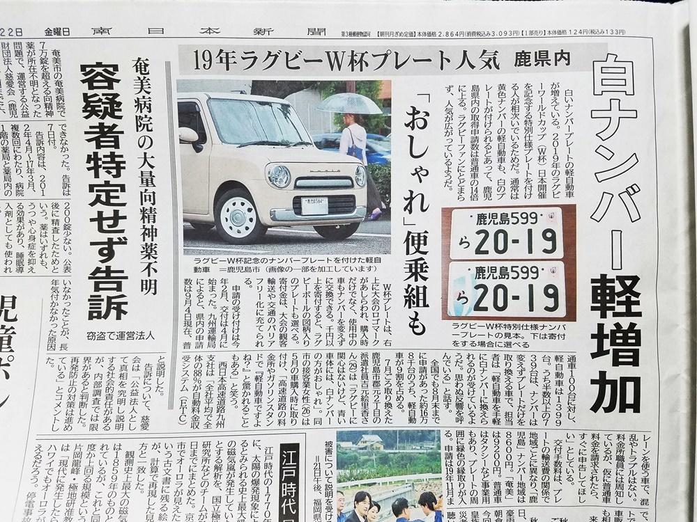 白ナンバー軽自動車