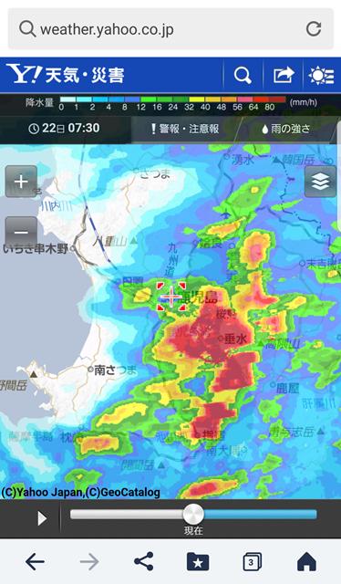 豪雨予報2