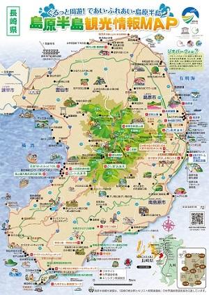 島原半島観光マップ-1[1]