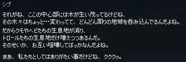 mabinogi_2017_09_23_034.jpg