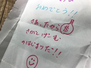 ファイル 2017-09-25 10 59 01