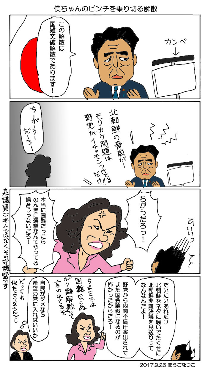 20170926国難突破解散