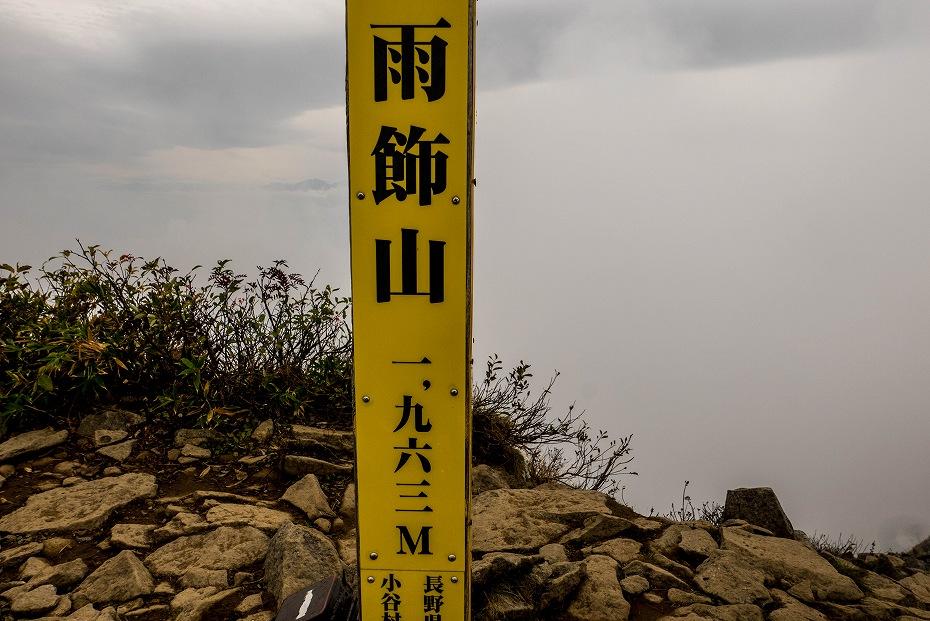 2018.10.15雨飾山の紅葉 1 (23)