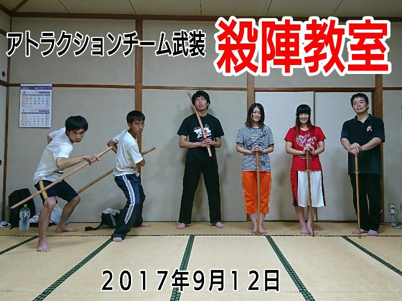 20170912B.jpg