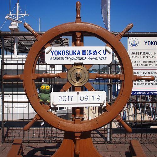 ゆうブログケロブログ横須賀2017 (3)