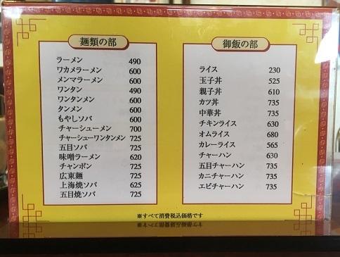chuka-wakamatsu16.jpg