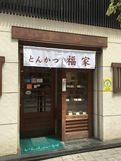 fukuya12.jpg