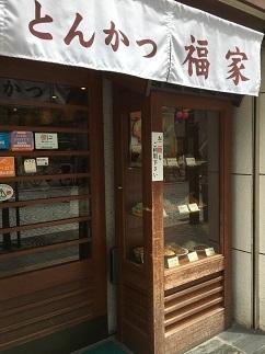 fukuya18.jpg