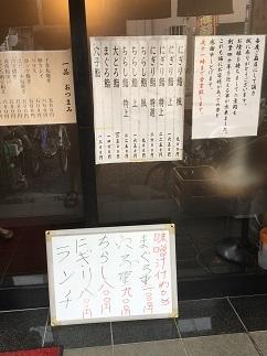 futabazushi17.jpg