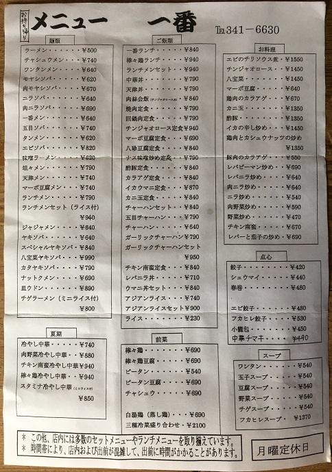 ichiban11.jpg