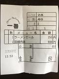 ichiban20.jpg