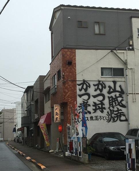 kawashimaya12.jpg