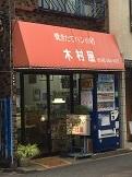kimuraya2-11.jpg