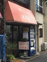 kimuraya3-19.jpg