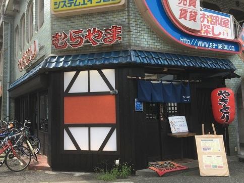 murayama12.jpg
