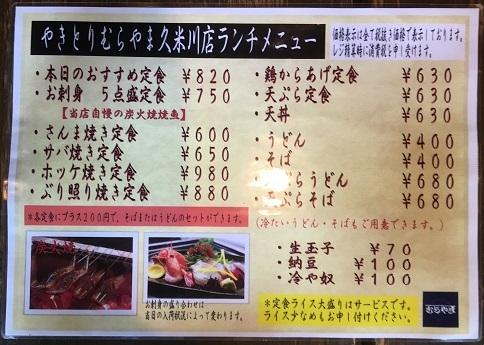 murayama13.jpg