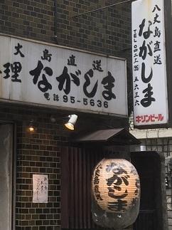 nagashima5-22.jpg