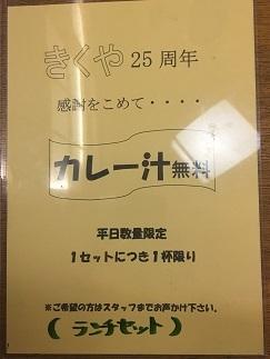 s-kikuya13.jpg