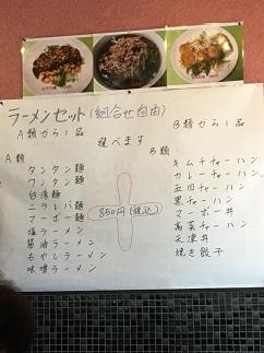 seikoya13.jpg