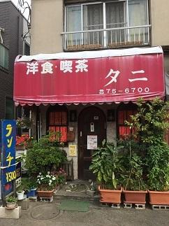 tani-yoshoku13.jpg