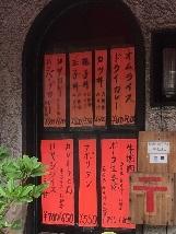 tani-yoshoku16.jpg