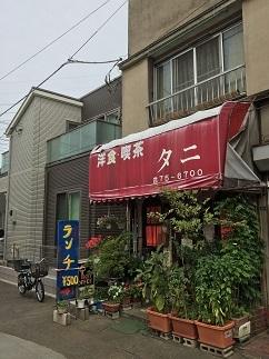 tani-yoshoku19.jpg
