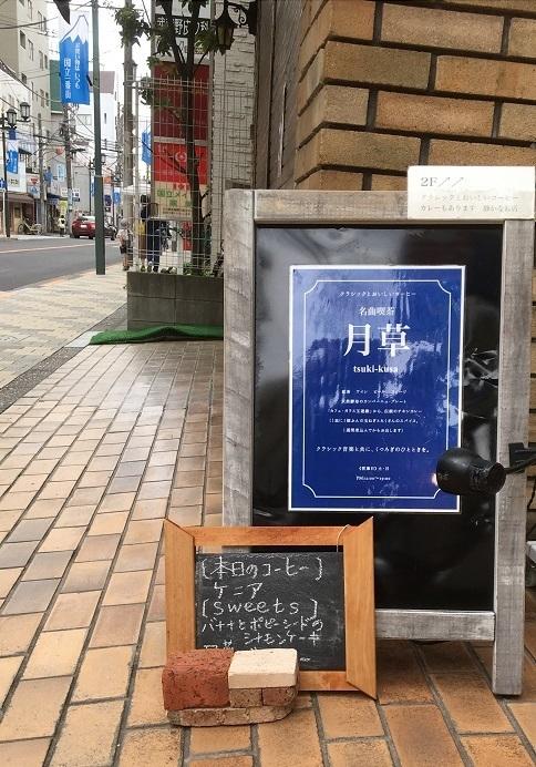 tsukikusa22.jpg