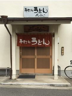 yoshifuji13.jpg