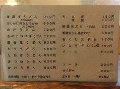 yoshifuji21.jpg