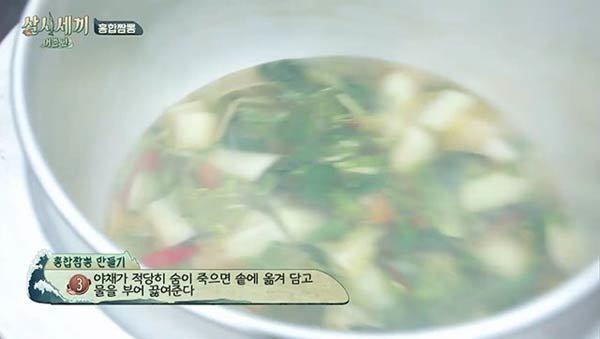 三食ごはん漁村編 レシピ