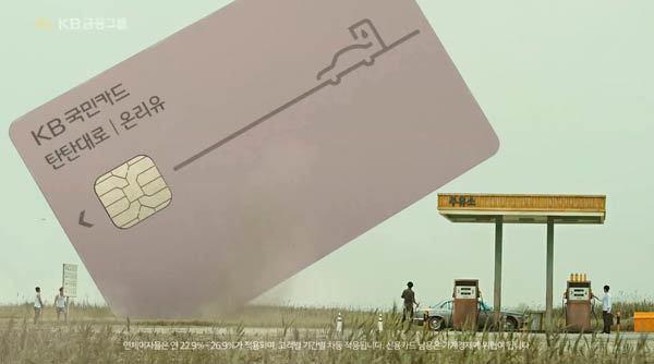 KB国民カード