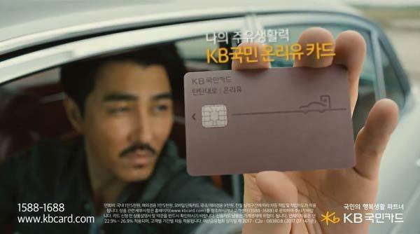 チャスンウォン KB国民カード