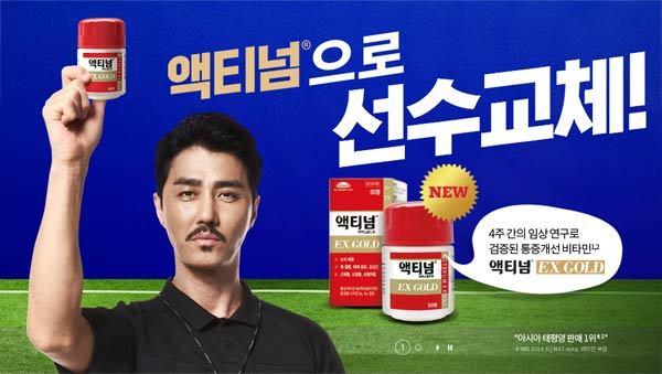 チャスンウォン アクティナムEXゴールド 広告