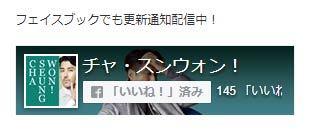 非公式ファンサイト チャ・スンウォン! フェイスブック