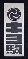 札喜代駒千社