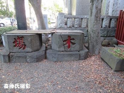 鉢富岡の木場手水