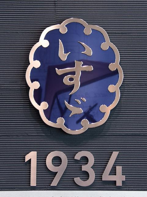 ISUZU_logo_170923.jpg