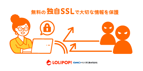 lolipop-ssl-illust_2.png
