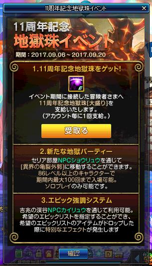 2017_09_06_01