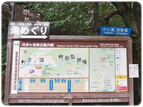 河津七滝の看板