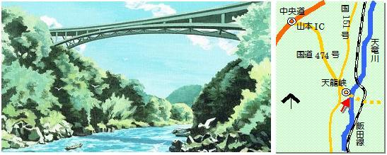 天龍峡大橋マップ