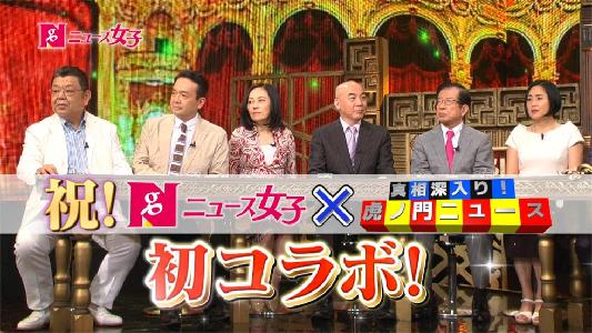 ニュース女子  虎ノ門  コラボ