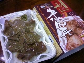 牛タン弁当 1