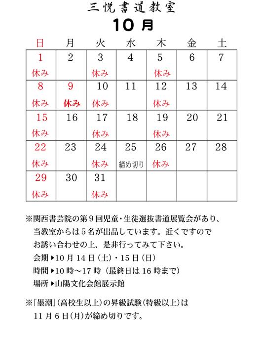 2017_10月カレンダーA4_jpg