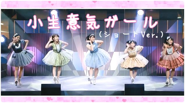 小生意気ガール(ショートVer.)/カントリー・ガールズ