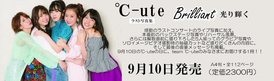 ℃-uteラスト写真集「Brilliant - 光り輝く」9月10日発売