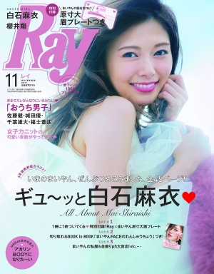 Ray2017年11月号表紙